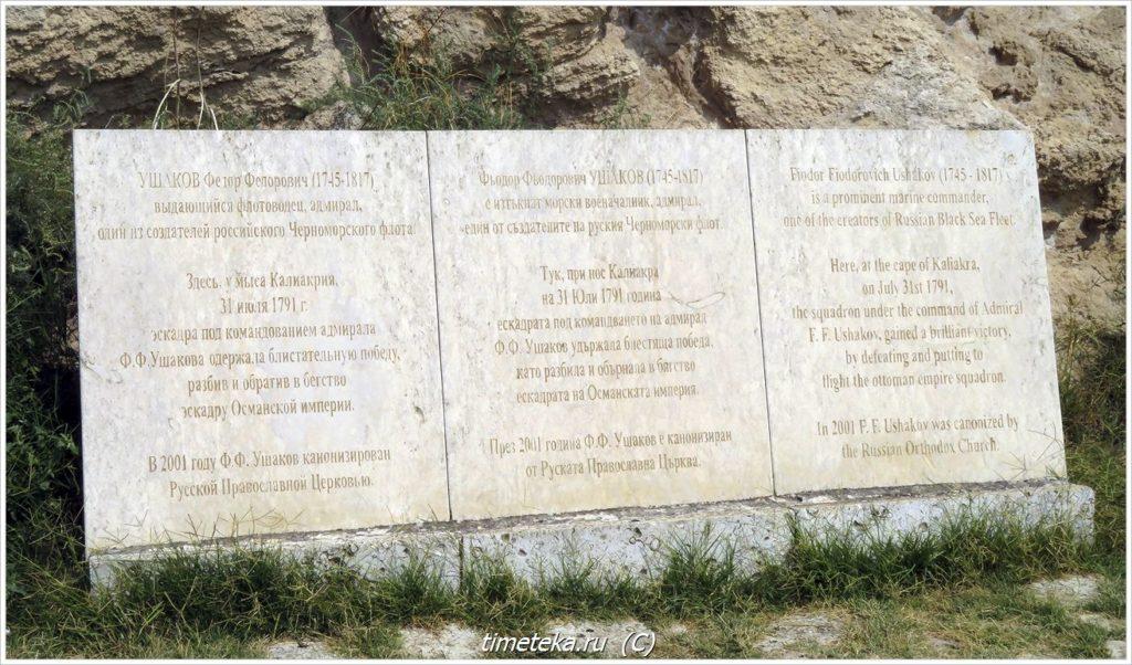 Мемориальная доска на мысе Калиакра, Болгария