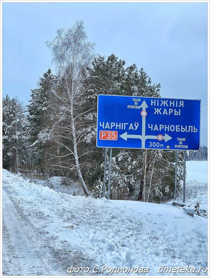 Указатель на Чернигов и Чернобыль