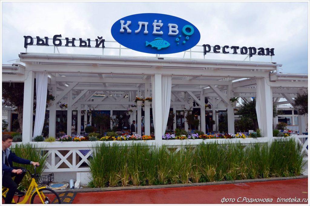 Рыбный ресторан Клево
