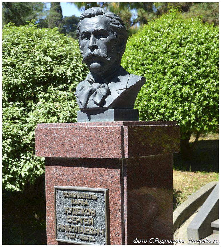 Сергей Николаевич Худеков